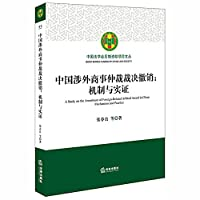 Chinese Foreign Commercial Arbitration Awards revoked: Mechanism and Empirical(Chinese Edition)