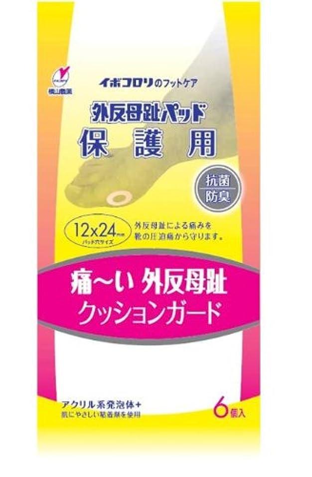 横山製薬 外反母趾パッド保護用