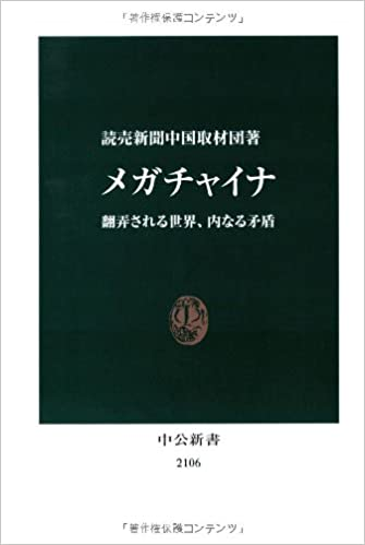 メガチャイナ―翻弄される世界、内なる矛盾 (中公新書 2106)