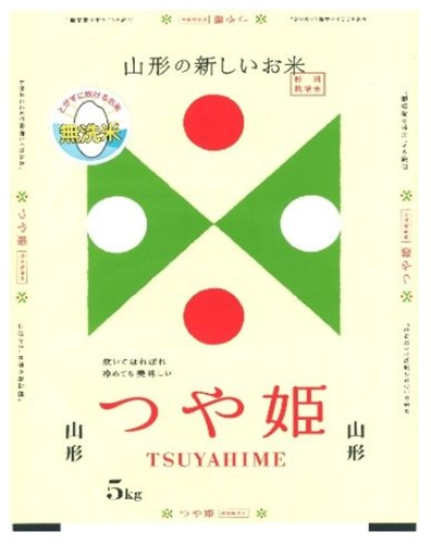 精米 山形県産 特別栽培米 無洗米 つや姫 5kg 平成26年産