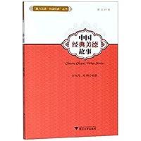 Chinese Classic Virtue Stories