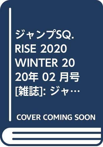 ジャンプSQ. RISE 2020 WINTER 2020年 02 月号 [雑誌]: ジャンプSQ.(ジャンプスクエア) 増刊