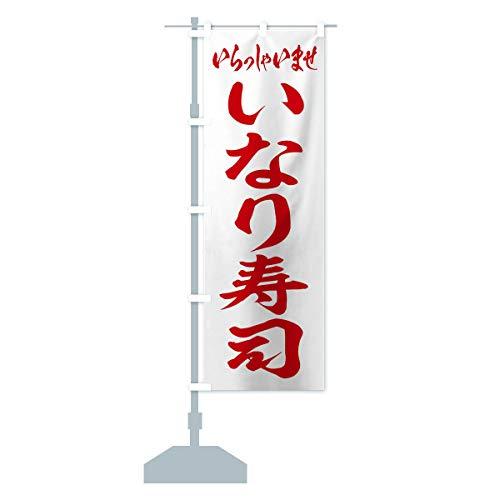 いなり寿司 のぼり旗 サイズ選べます(ハーフ30x90cm 左チチ)