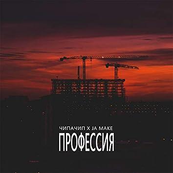 Профессия (feat. ChipaChip)