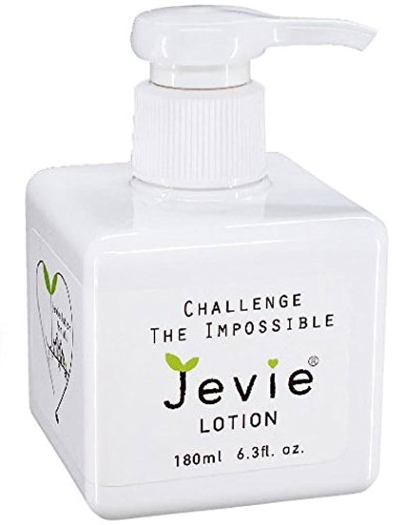 明確に債権者ガスジェヴィローション(Jevie Lotion)