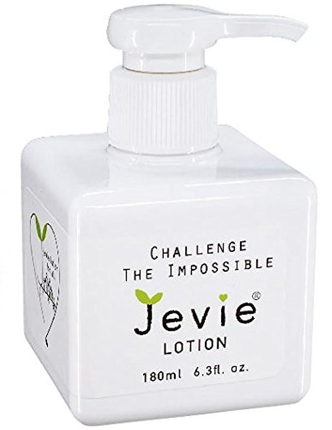 センター定期的な十年ジェヴィローション(Jevie Lotion)