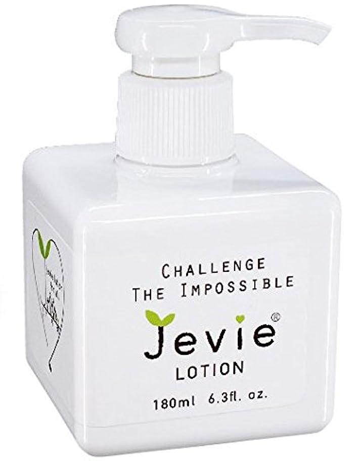郵便物格差含めるジェヴィローション(Jevie Lotion)