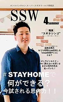 [SSW編集部]のSSW 4期夏号 (SSW出版)