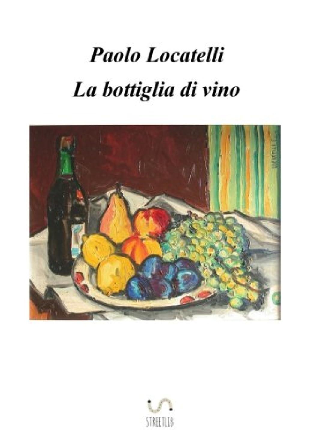 落とし穴シリング件名La bottiglia di vino