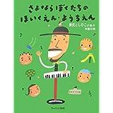 新沢としひこが選ぶ卒園の歌 さよならぼくたちのほいくえん・ようちえん