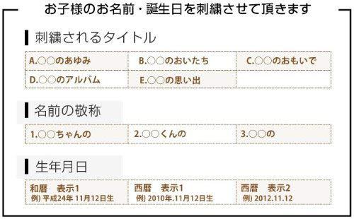 ナカバヤシ『フエルアルバム誕生用京人形女の子(アH-LB-121-1)』