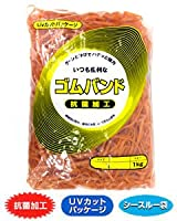 輪ゴム(ゴムバンド) #10-2 アメ色 1kg(正味重量) UVカットシ-スルーポリ袋入り