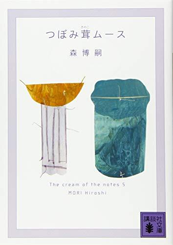 つぼみ茸ムース The cream of the notes 5 (講談社文庫)