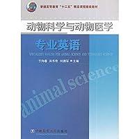 动物科学与动物医学专业英语