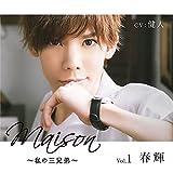Maison ~私の三兄弟~ Vol.1 春輝【CD+写真集】(CV.健人)