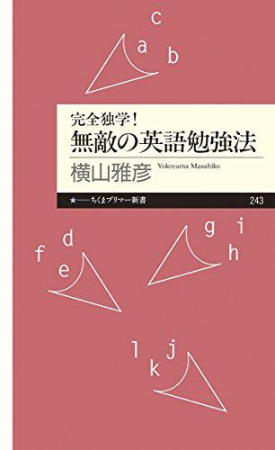 完全独学! 無敵の英語勉強法 (ちくまプリマー新書)