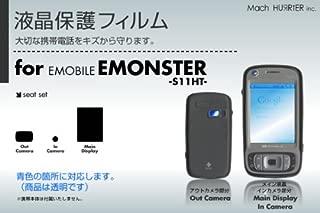 e-mobile EMONSTER -S11HT- 液晶保護フィルム 3台分セット