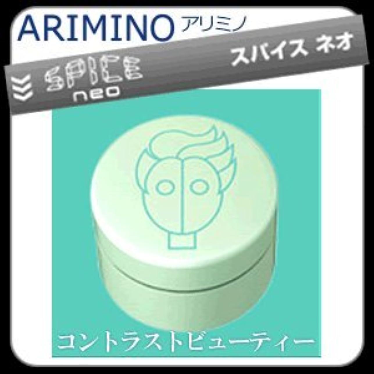 仮定する反論小間【X4個セット】 アリミノ スパイスネオ GREASE-WAX グリースワックス 100g ARIMINO SPICE neo
