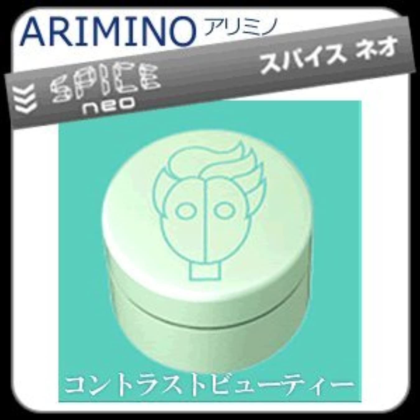 パウダー講師調停者【X5個セット】 アリミノ スパイスネオ GREASE-WAX グリースワックス 100g ARIMINO SPICE neo
