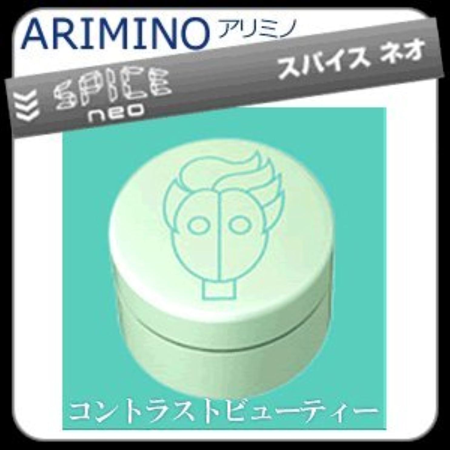 古くなった医療の調子【X4個セット】 アリミノ スパイスネオ GREASE-WAX グリースワックス 100g ARIMINO SPICE neo