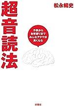 表紙: 超音読法 子供からお年寄りまでみんなアタマが良くなる (扶桑社BOOKS) | 松永 暢史