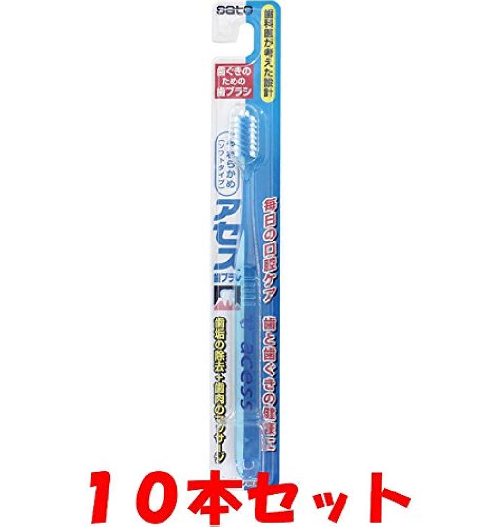 排出中傷配分【10本セット】アセス歯ブラシ (やわらかめソフト(ブルー))