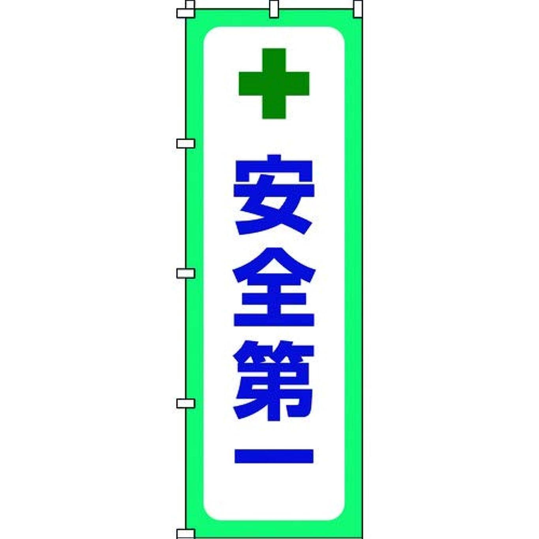 親指一貫した矩形緑十字 のぼり旗 安全第一 1800×600mm ポリエステル 255012