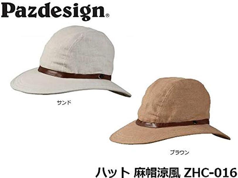 とても必要としている文句を言うパズデザイン 麻帽涼風 ZHC-016