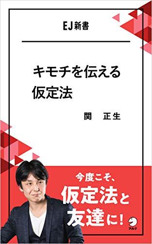 [音声DL付]キモチを伝える仮定法 EJ新書 (アルク ソクデジBOOKS)