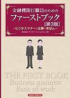 金融機関行職員のためのファーストブック―ビジネスマナーと仕事のきほん