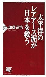 太平洋のレアアース泥が日本を救う (PHP新書) Kindle版 加藤泰浩