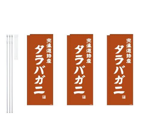 デザインのぼりショップ のぼり旗 3本セット タラバガニ 専用ポール付 スリムショートサイズ(480×1440) 袋縫い加工 AAH427SSF