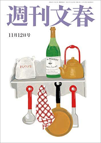 週刊文春 2020年11月12日号[雑誌]