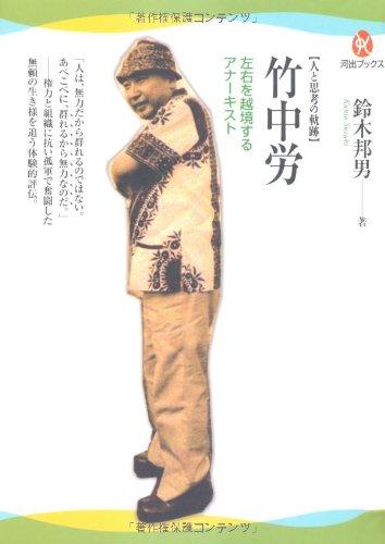 【人と思考の軌跡】竹中労---左右を越境するアナーキスト (河出ブックス)