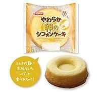やわらか卵のシフォンケーキ 国産小麦粉使用 ×3個