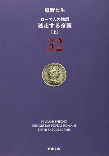 ローマ人の物語〈32〉迷走する帝国〈上〉 (新潮文庫 し 12-82)
