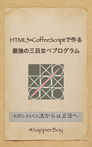 Tic-tac-toe in Coffee Script: From MIN-MAX method to Alpha-Beta method (Japanese Edition)