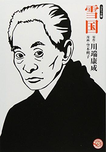 雪国 (ホーム社漫画文庫) (MANGA BUNGOシリーズ)
