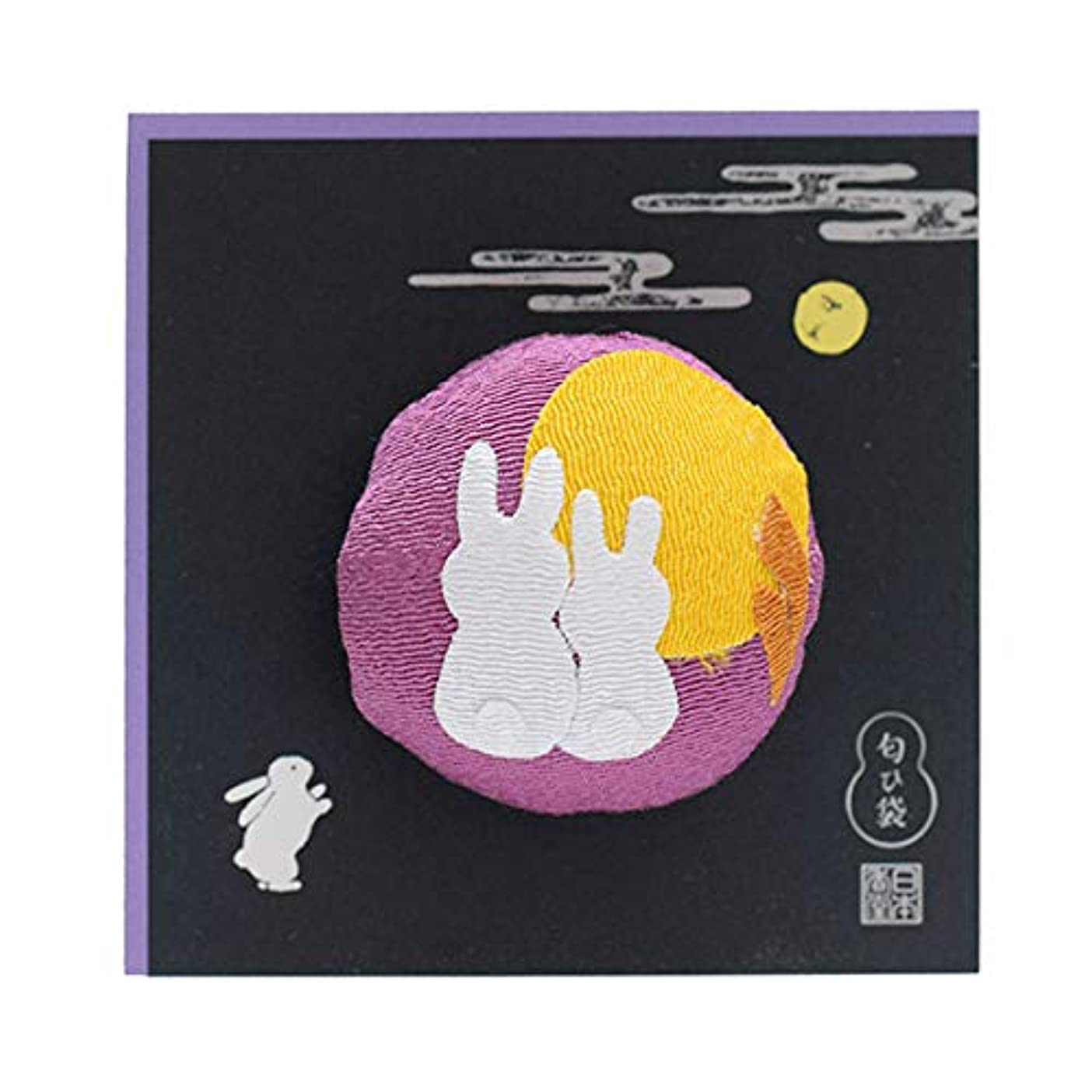 共和国精査するキラウエア山日本香堂 香風景 匂ひ袋 月見うさぎ