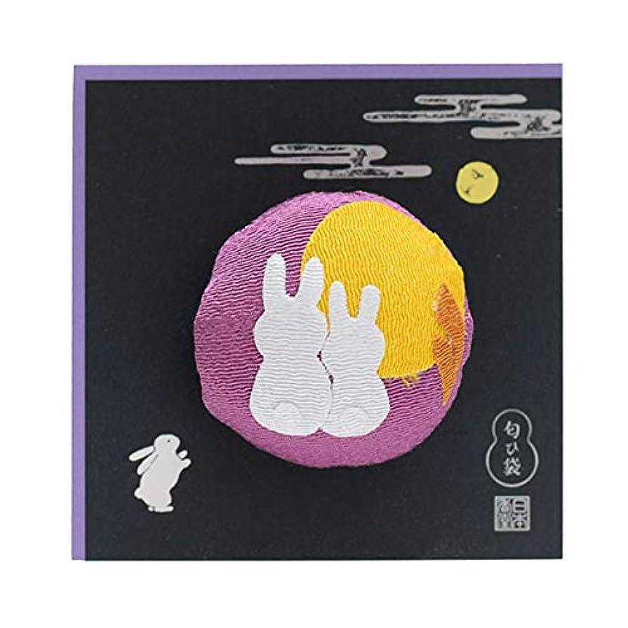 柔らかさ庭園パースブラックボロウ日本香堂 香風景 匂ひ袋 月見うさぎ