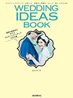 """WEDDING IDEAS BOOK: ウエディングプランナーが教える、結婚式と準備が""""もっと""""楽しくなる方法"""