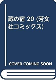 蔵の宿 20 (芳文社コミックス)