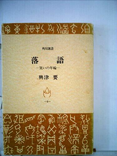 落語―笑いの年輪 (1968年) (角川選書)