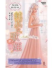 純真な歌姫 (ハーレクイン・プレゼンツ作家シリーズ別冊)