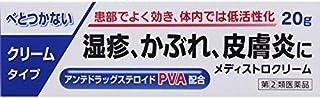 【指定第2類医薬品】メディストロクリーム 20g ※セルフメディケーション税制対象商品