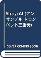 Story/AI―映画「ベイマックス」主題歌 (アンサンブル トランペット三重奏)