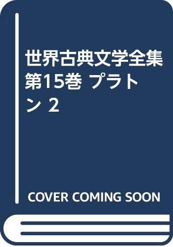 世界古典文学全集 第15巻 プラトン 2