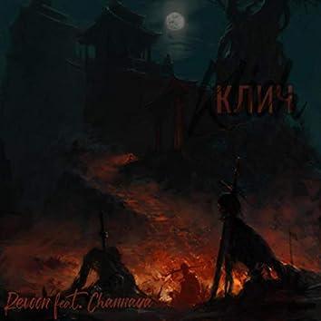 Клич (feat. Channaya)