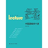 Humanities Lecture: China Ten Lectures on Logic(Chinese Edition)