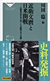 近衛文麿と日米開戦――内閣書記官長が残した『敗戦日本の内側』 (祥伝社新書)